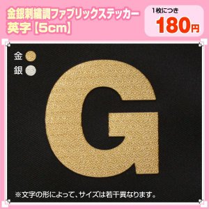 ファブリックシール(布製ステッカー)アルファベット5cmサイズ(金・銀) 刺繍調|maccut