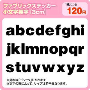 ファブリックシール(布製ステッカー)アルファベット小文字 高さ最大3cmサイズ|maccut