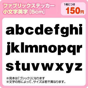 ファブリックシール(布製ステッカー)アルファベット小文字 高さ最大5cmサイズ|maccut