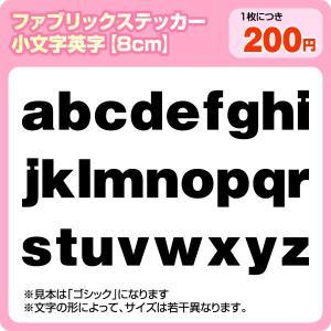 ファブリックシール(布製ステッカー)アルファベット小文字 高さ最大8cmサイズ|maccut