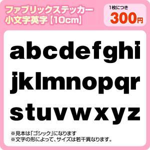 ファブリックシール(布製ステッカー)アルファベット小文字 高さ最大10cmサイズ|maccut