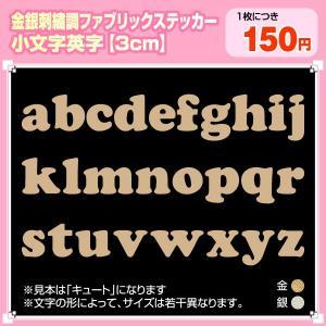 ファブリックシール(布製ステッカー)アルファベット小文字 高さ最大3cmサイズ(金・銀) 刺繍調|maccut