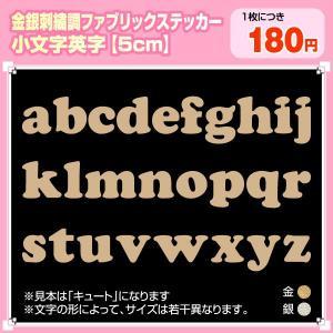 ファブリックシール(布製ステッカー)アルファベット小文字 高さ最大5cmサイズ(金・銀) 刺繍調|maccut
