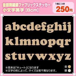 ファブリックシール(布製ステッカー)アルファベット小文字 高さ最大8cmサイズ(金・銀) 刺繍調|maccut