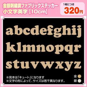 ファブリックシール(布製ステッカー)アルファベット小文字 高さ最大10cmサイズ(金・銀) 刺繍調|maccut