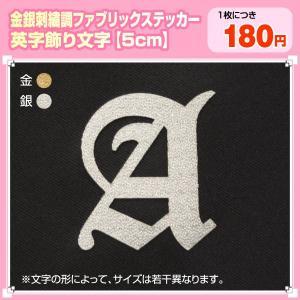 ファブリックシール(布製ステッカー)アルファベット飾り文字5cmサイズ(金・銀) 刺繍調|maccut