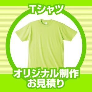 オリジナルTシャツ(デザイン・プリント加工お見積もり)