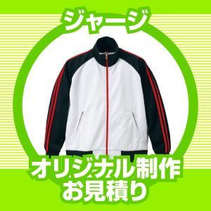 オリジナルジャージ(デザイン・プリント加工お見積もり)|maccut