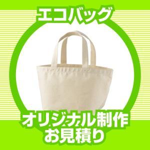 オリジナルバッグ(デザイン・プリント加工お見積もり)|maccut
