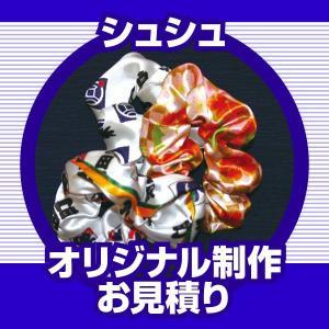 シュシュ(髪留め)(オリジナル制作お見積もり)|maccut