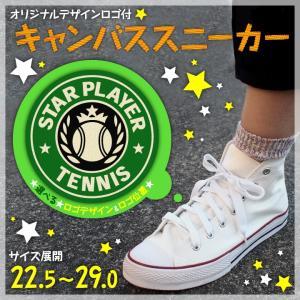 キャンバスシューズ テニススタープレーヤーデザイン|maccut