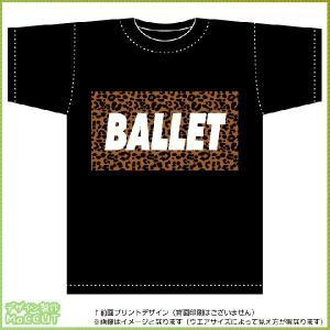 ヒョウ柄バレエTシャツ(黒) maccut