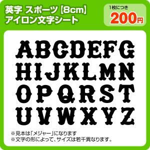 アイロンワッペン アルファベット英字8cmスポーツ書体|maccut