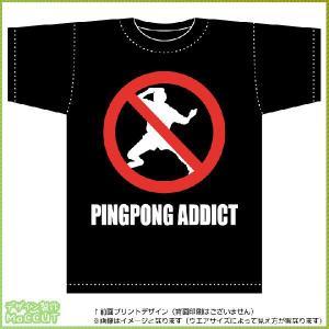 卓球中毒Tシャツ(黒) maccut