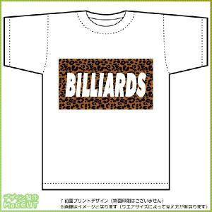 ヒョウ柄ビリヤードTシャツ ドライスポーツT-shirt (白)