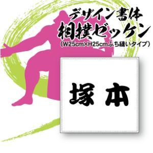 相撲ゼッケン(ふち縫いデザイン書体)W25cm×H25cm