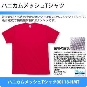 ハニカムメッシュTシャツ 00118-HMT|maccut