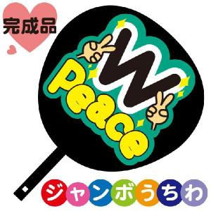 コンサートジャンボうちわ WPeaceダブルピース メッセージ入り完成品|maccut