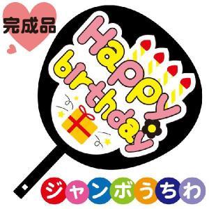 コンサートジャンボうちわ HappyBirthday メッセージ入り完成品|maccut