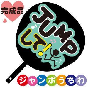 コンサートジャンボうちわ JUMPして メッセージ入り完成品|maccut