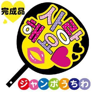 韓流コンサートジャンボうちわ 愛してる メッセージ入り完成品|maccut