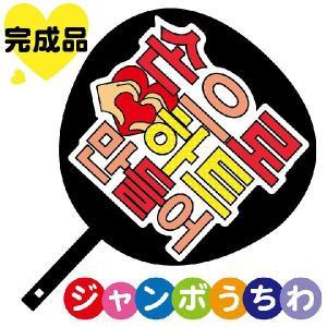 韓流コンサートジャンボうちわ 手でハートを作ってください メッセージ入り完成品