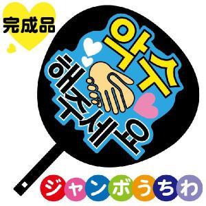韓流コンサートジャンボうちわ 握手してください メッセージ入り完成品|maccut