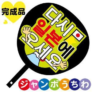 韓流コンサートジャンボうちわ また日本に来てください メッセージ入り完成品|maccut