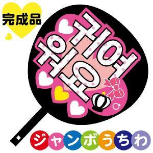 韓流コンサートジャンボうちわ 可愛い メッセージ入り完成品|maccut