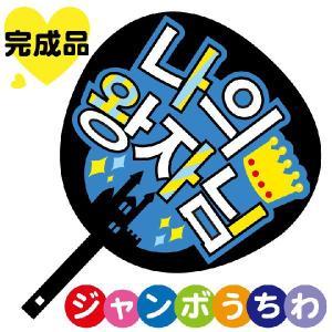 韓流コンサートジャンボうちわ 私の王子様 メッセージ入り完成品|maccut