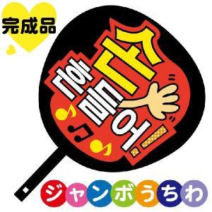 韓流コンサートジャンボうちわ 手を振って メッセージ入り完成品|maccut