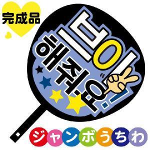 韓流コンサートジャンボうちわ ピースして メッセージ入り完成品|maccut