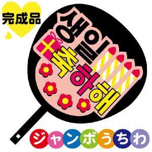 韓流コンサートジャンボうちわ 誕生日おめでとう メッセージ入り完成品|maccut