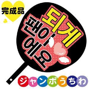 韓流コンサートジャンボうちわ 大ファンです メッセージ入り完成品|maccut