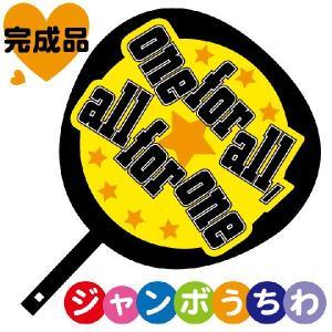 ジャンボうちわ one for all,all for one メッセージ入り完成品 maccut