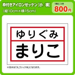 カラー枠付きアイロンゼッケン(横書きタイプ小サイズ)W15cm×H10cm|maccut