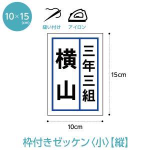 カラー枠付きアイロンゼッケン(縦書きタイプ小サイズ)W10cm×H15cm|maccut