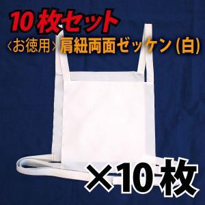 肩紐付き両面ゼッケン 無地10枚組白の商品画像