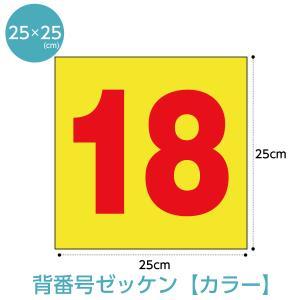 背番号ゼッケン カラー生地 W25cm×H25cm|maccut
