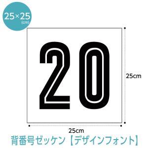 背番号ゼッケン デザインフォント W25cm×H25cm