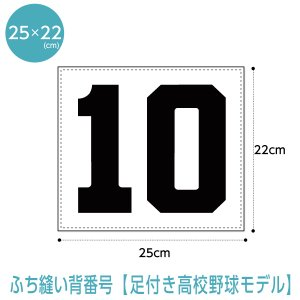 背番号ふち縫いゼッケン 中学高校野球モデル W25cm×H22cm|maccut