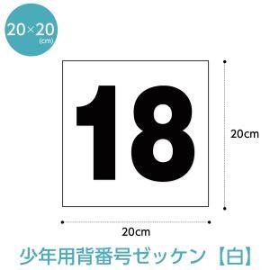 背番号ゼッケン 少年用 W20cm×H20cm