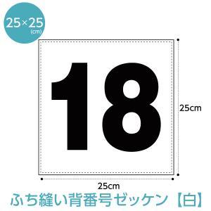 背番号ゼッケン(ふち縫いタイプ) W25cm×H25cm|maccut