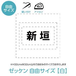 ゼッケン(自由サイズ) W32cm×H32cm以内|maccut