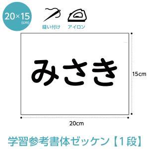 ゼッケン学習参考書体(一般1段組み) W20cm×H15cm|maccut