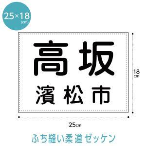柔道ゼッケン(少年用・ふち縫いタイプ) W25cm×H18cm|maccut