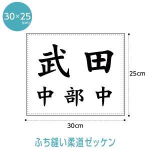 柔道ゼッケン(中学用・ふち縫いタイプ) W30cm×H25cm