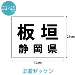 柔道ゼッケン(大学・一般用) W32cm×H25cm maccut
