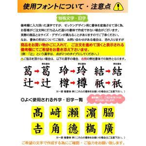 柔道ゼッケン(大学・一般用) W32cm×H25cm maccut 06