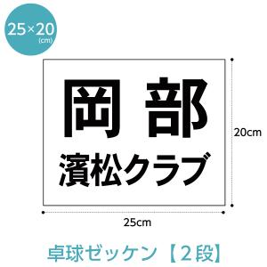 卓球ゼッケン2段組 W25cm×H20cmの商品画像
